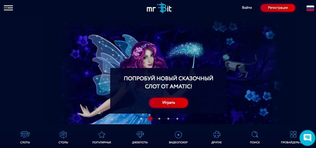 Регистрация в онлайн казино Mr Bit